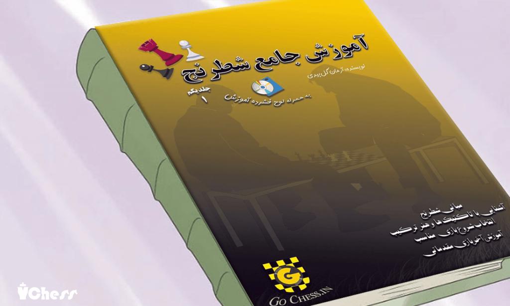 کتاب فارسی آموزش شطرنج